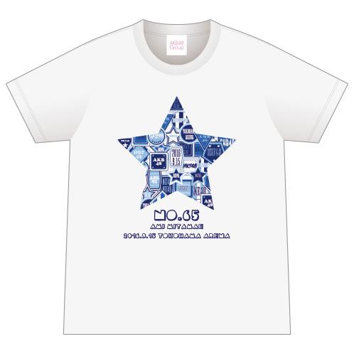 AKB48グループ同時開催コンサートin横浜~今年はランクインできました祝賀会~ 個別Tシャツ 宮前杏実