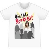 みんなが主役!SKE48 59人のソロコンサート~未来のセンターは誰だ?~個別Tシャツ 青木詩織