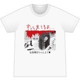 みんなが主役!SKE48 59人のソロコンサート~未来のセンターは誰だ?~個別Tシャツ 谷真理佳