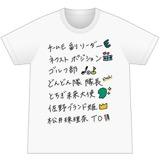 みんなが主役!SKE48 59人のソロコンサート~未来のセンターは誰だ?~個別Tシャツ 福士奈央