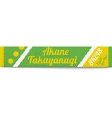 SKE48 「12月のカンガルー」 マフラータオル 高柳明音