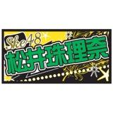【11月下旬より順次配送】 AKB48 41stシングル 選抜総選挙 個別BIGタオル SKE48 type 松井珠理奈