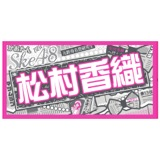 AKB48 41stシングル 選抜総選挙 個別BIGタオル SKE48 type 松村香織