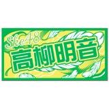 【11月下旬より順次配送】 AKB48 41stシングル 選抜総選挙 個別BIGタオル SKE48 type 高柳明音