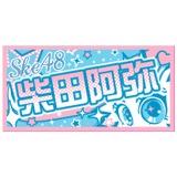 【11月下旬より順次配送】 AKB48 41stシングル 選抜総選挙 個別BIGタオル SKE48 type 柴田阿弥