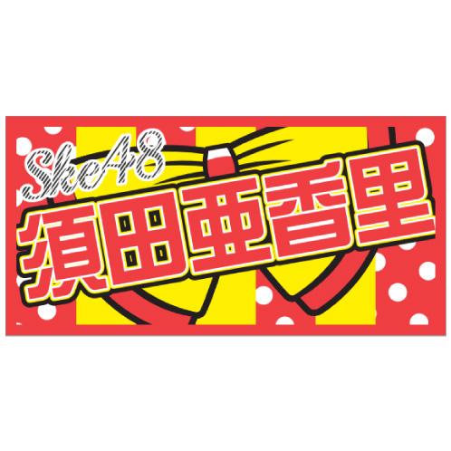 AKB48 41stシングル 選抜総選挙 個別BIGタオル SKE48 type 須田亜香里