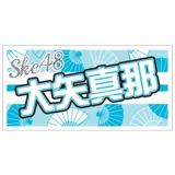 【第2弾:11月下旬より順次配送】  AKB48 41stシングル 選抜総選挙 個別BIGタオル SKE48 type 大矢真那