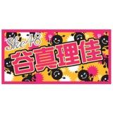 AKB48 41stシングル 選抜総選挙 個別BIGタオル SKE48 type 谷真理佳