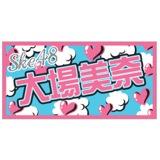 AKB48 41stシングル 選抜総選挙 個別BIGタオル SKE48 type 大場美奈