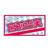 【第2弾:11月下旬より順次配送】  AKB48 41stシングル 選抜総選挙 個別BIGタオル SKE48 type 宮前杏実