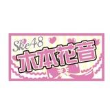 AKB48 41stシングル 選抜総選挙 個別BIGタオル SKE48 type 木本花音