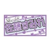AKB48 41stシングル 選抜総選挙 個別BIGタオル SKE48 type 佐藤すみれ