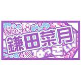 AKB48 41stシングル 選抜総選挙 個別BIGタオル SKE48 type 鎌田菜月