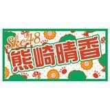 【第2弾:11月下旬より順次配送】  AKB48 41stシングル 選抜総選挙 個別BIGタオル SKE48 type 熊崎晴香
