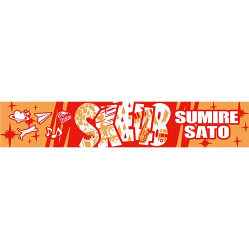 SKE48 「コップの中の木漏れ日」 選抜マフラータオル 佐藤すみれ