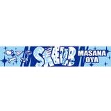 SKE48 「コップの中の木漏れ日」 選抜マフラータオル 大矢真那