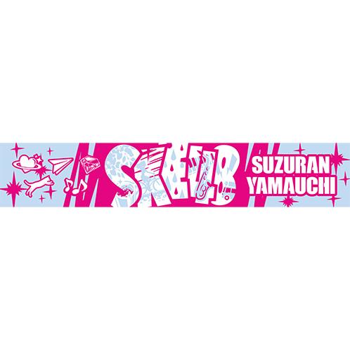 SKE48 「コップの中の木漏れ日」 選抜マフラータオル 山内鈴蘭
