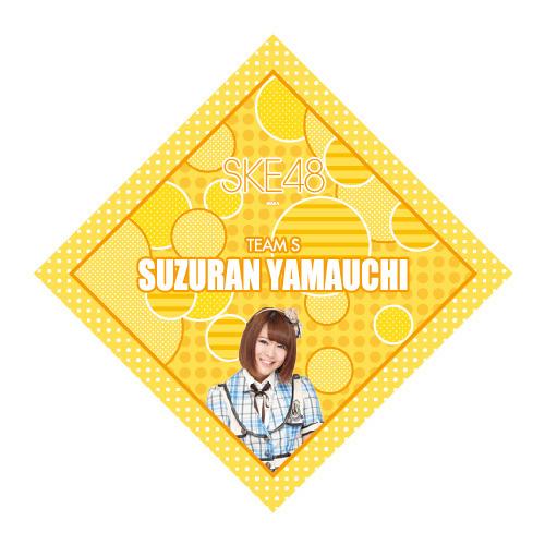 SKE48 2015年10月度個別グッズ「ハンカチ」 山内鈴蘭