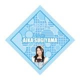SKE48 2015年10月度個別グッズ「ハンカチ」 杉山愛佳