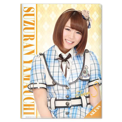 SKE48 2015年8月度個別グッズ「クリアファイル」 山内鈴蘭