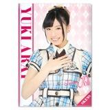 SKE48 2015年8月度個別グッズ「クリアファイル」 荒井優希