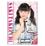 SKE48 2015年8月度個別グッズ「クリアファイル」 竹内彩姫