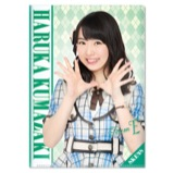 SKE48 2015年8月度個別グッズ「クリアファイル」 熊崎晴香