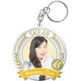 2014年10月度個別グッズ「SKE48 6周年記念アクリルキーホルダー」 大矢真那