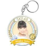 2014年10月度個別グッズ「SKE48 6周年記念アクリルキーホルダー」 佐藤実絵子