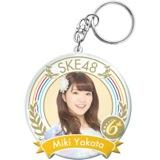 2014年10月度個別グッズ「SKE48 6周年記念アクリルキーホルダー」 矢方美紀