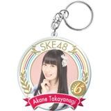 2014年10月度個別グッズ「SKE48 6周年記念アクリルキーホルダー」 高柳明音