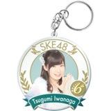 2014年10月度個別グッズ「SKE48 6周年記念アクリルキーホルダー」 岩永亞美