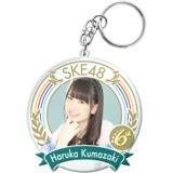 2014年10月度個別グッズ「SKE48 6周年記念アクリルキーホルダー」 熊崎晴香