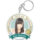 2014年10月度個別グッズ「SKE48 6周年記念アクリルキーホルダー」 柴田阿弥