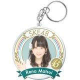 2014年10月度個別グッズ「SKE48 6周年記念アクリルキーホルダー」 松井玲奈