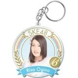 2014年10月度個別グッズ「SKE48 6周年記念アクリルキーホルダー」 荻野利沙