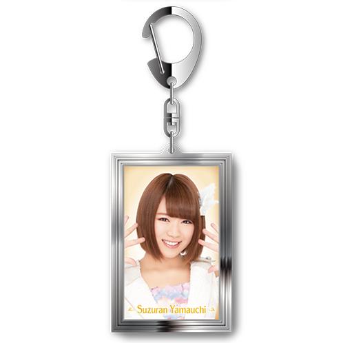 SKE48 2015年8月度個別グッズ「メタルキーホルダー」 山内鈴蘭