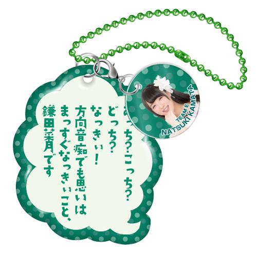 SKE48 2015年9月度個別グッズ「キャッチフレーズキーホルダー」 鎌田菜月
