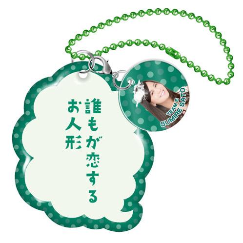 SKE48 2015年9月度個別グッズ「キャッチフレーズキーホルダー」 佐藤すみれ