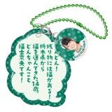 SKE48 2015年9月度個別グッズ「キャッチフレーズキーホルダー」 福士奈央
