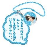 SKE48 2015年9月度個別グッズ「キャッチフレーズキーホルダー」 末永桜花