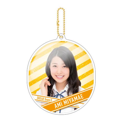SKE48 2015年9月度個別グッズ「ソフトキーチェーン」 宮前杏実