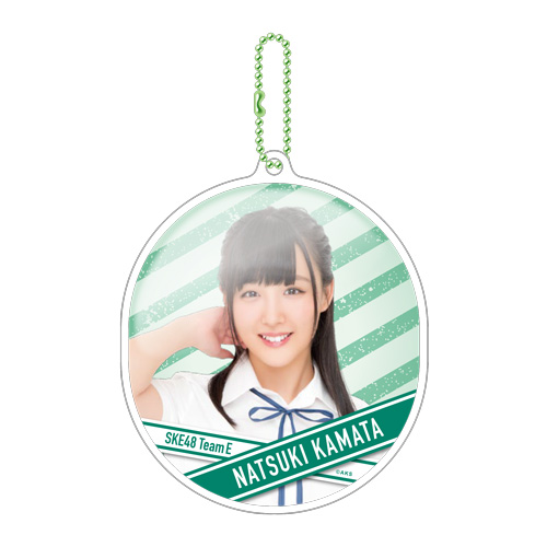SKE48 2015年9月度個別グッズ「ソフトキーチェーン」 鎌田菜月