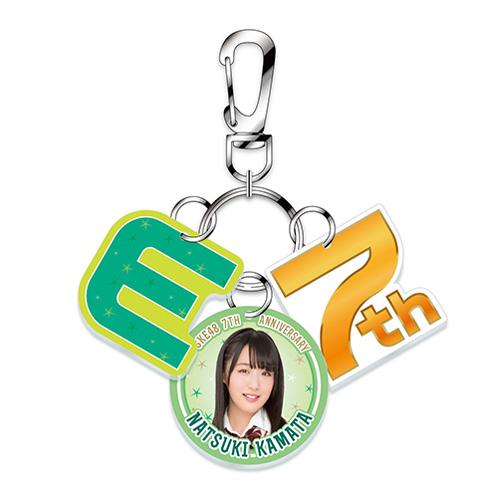 SKE48 2015年10月度個別グッズ「7周年記念3連キーホルダー」 鎌田菜月