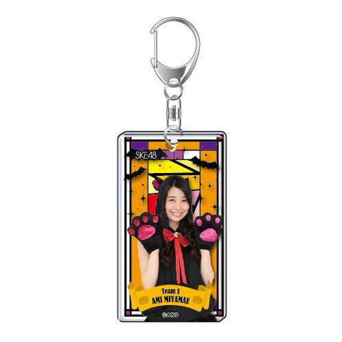 SKE48 2015年10月度個別グッズ「ハロウィンアクリルキーホルダー」 宮前杏実