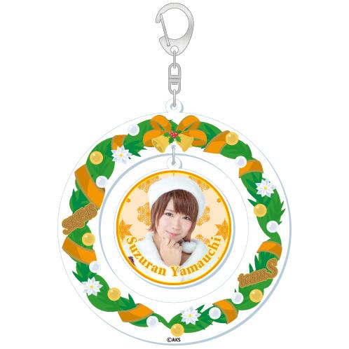 SKE48 2015年12月度個別グッズ「クリスマスリース風キーホルダー」 山内鈴蘭