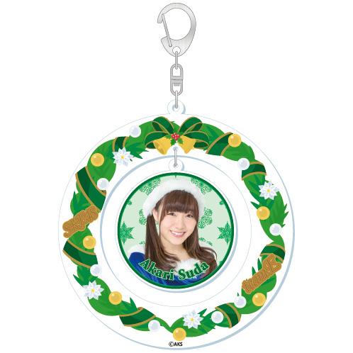 SKE48 2015年12月度個別グッズ「クリスマスリース風キーホルダー」 須田亜香里