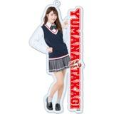 SKE48 2016年1月度個別グッズ「BIGアクリルキーホルダー」 高木由麻奈