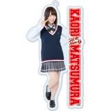 SKE48 2016年1月度個別グッズ「BIGアクリルキーホルダー」 松村香織