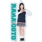 SKE48 2016年1月度個別グッズ「BIGアクリルキーホルダー」 後藤楽々